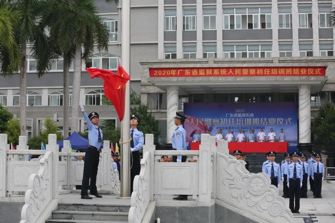 2020年广东监狱人民警察初任培训结业仪式在肇庆监狱举行